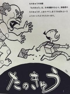 たのきゅう画像.jpg